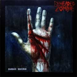 "BEHEADED ZOMBIE ""Линия жизни (Life Line)"" (2006 Russian press, sfc06-005, ex/mint) (CD)"