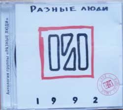 "РАЗНЫЕ ЛЮДИ ""1992"" (1992 RI 2004 АиБ press, new) (CD)"