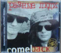 РАЗНЫЕ ЛЮДИ ''Comeback'' (2000 RI 2004 АиБ press, new) (CD)