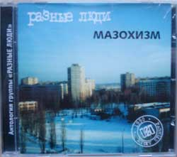 "РАЗНЫЕ ЛЮДИ ""Мазохизм"" (1990 RI 2004 АиБ press, new) (CD)"