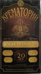 "видеокассета КРЕМАТОРИЙ ""Юбилейный (20 лет)"" (2004 Мистерия Звука Records press, mint, sealed)"