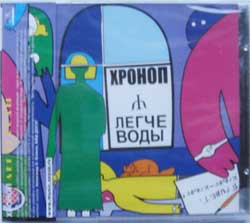 "ХРОНОП ""Легче воды"" (1991 RI Soyuz press, obi, new, sealed) (CD)"