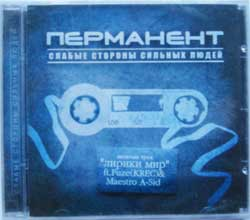 "ПЕРМАНЕНТ ""Слабые стороны сильных людей"" (2011 Soyuz press, new, sealed) (CD)"