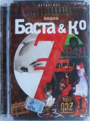 БАСТА & KO ''Video Gaz # 1'' (DVD-jewel-case) (Монолит press, new, sealed) (DVD)