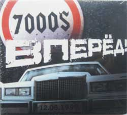 "7000$ ""Вперед!"" (digipak, limited edition) (2011 Soyuz press, new, sealed) (CD)"