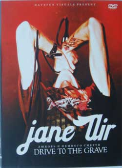 JANE AIR ''Любовь и немного смерти (Drive To The Grave)'' (DVD-digipak) (2007 A-One press, mint/mint, new) (DVD)