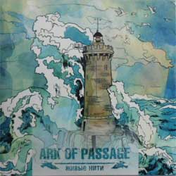 "ARK OF PASSAGE ""Живые нити"" (RARE PROMO PRESS) (CD)"