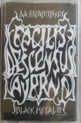 "аудиокассета FACILUS DESCENSUS AVERNI ""Да здравствует Black Metal!!!'' (2003 Hell Division press, sealed) (MC776)"