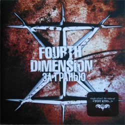 "FOURTH DIMENSION ""За гранью"" (CD)"