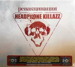 "HEADPHONE KILLAZZ ""Ревакцинация"" (2010 Soyuz press, slipcase, sealed) (CD)"