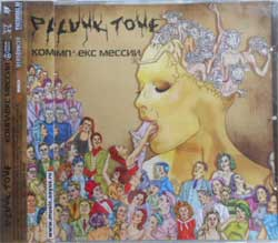 "PLUNK TONE ""Комплекс мессии"" (2009 Soyuz press, with obi, sealed) (CD)"