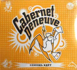 "CABERNET DENEUVE ''Помощь идет"" (digipak) (2009 Soyuz press, sealed) (CD)"