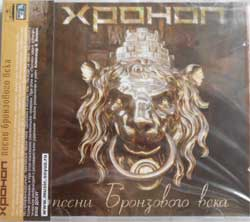 "ХРОНОП ""Песни бронзового века"" (CD+DVD) (2008 Soyuz press, with obi, sealed) (CD)"