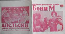"винил LP АПЕЛЬСИН - BONEY M (split) (5 track 7""single flexi) (1979 USSR press, Г62-07333-4, МОЗГ, ex+/ex)"