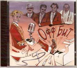 "ОФФ БИТ ""Off Beat"" (VERY RARE ORIGINAL FIRST SONY DADC PRESS!!!) (CD)"